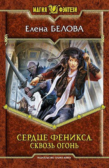 обложка книги Сквозь огонь
