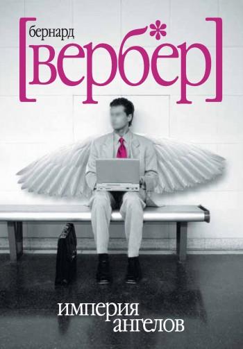 Книга империя ангелов вербер fb2