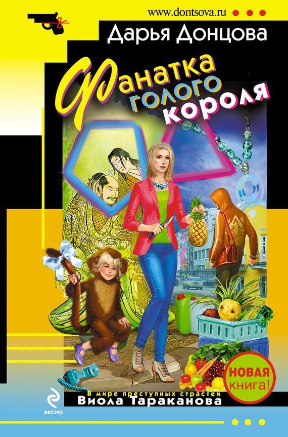 обложка книги Фанатка голого короля