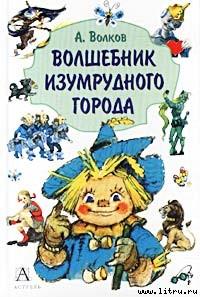 Волков Александр - Волшебник Изумрудного города, скачать книгу ...