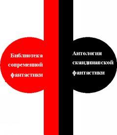 Изображение к книге АНТОЛОГИЯ СКАНДИНАВСКОЙ ФАНТАСТИКИ