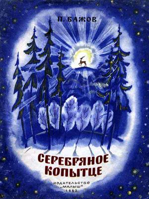 Обложка п.п.бажов серебряное копытце