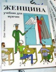 Обложка книги женщина учебник для мужчин о новоселов