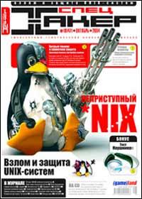 Журнал «Хакер» №08/2014