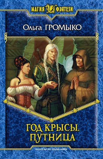 обложка книги Путница