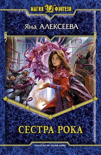 обложка книги Сестра Рока