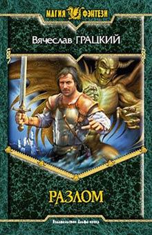 обложка книги Разлом