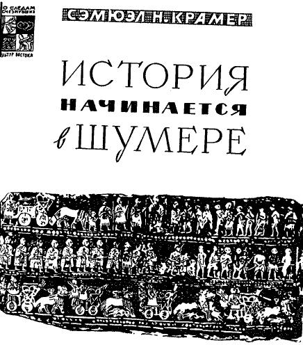 Изображение к книге История начинается в Шумере