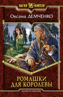 обложка книги Ромашки на королевы