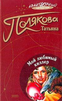 Книга полякова мой любимый киллер