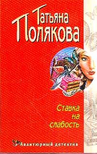 Татьяна полякова читать онлайн бесплатно ставка на слабость прогнозы на экспрессы ставок