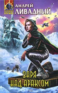 Обложка книги Заря над Араксом