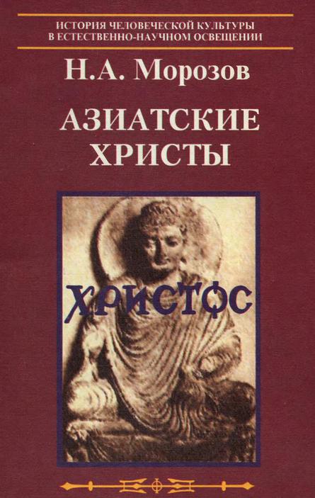 Морозов николай александрович книги скачать