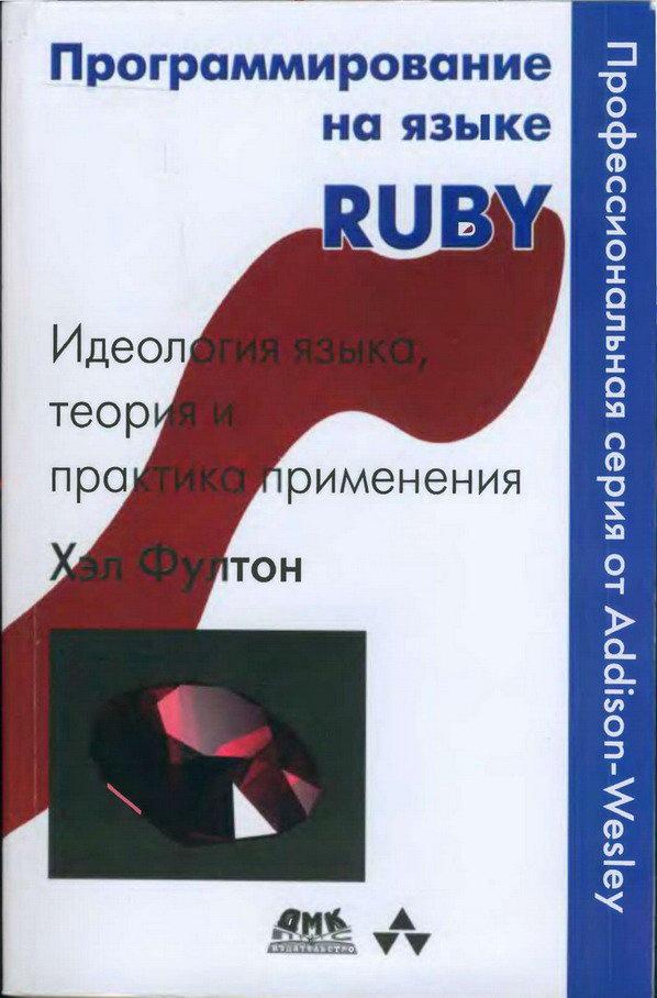 Книги по ruby скачать бесплатно