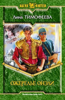 обложка книги Ожерелье Онэли