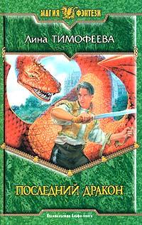 обложка книги Последний дракон