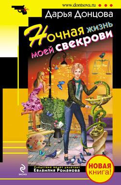 обложка книги Ночная жизнь моей свекрови