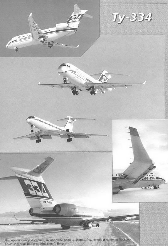 Изображение к книге Авиация и космонавтика 1999 04