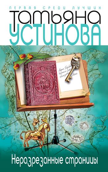 обложка книги Неразрезанные страницы