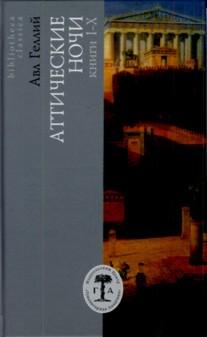 Изображение к книге Аттические ночи. Книги I - X