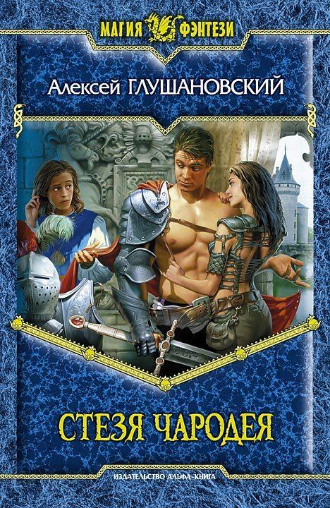 обложка книги Стезя чародея