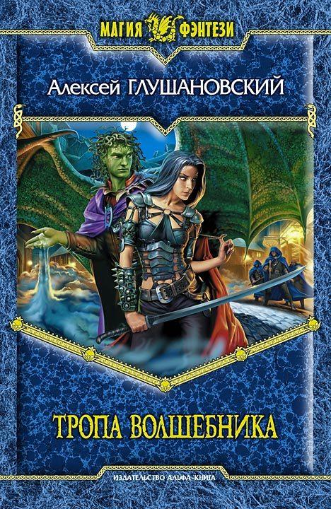 обложка книги Тропа волшебника