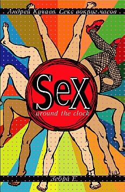 Час секс скачать фото 627-110