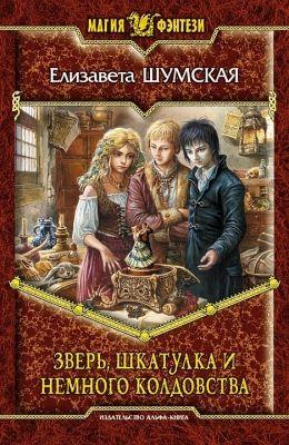 обложка книги Зверь, Шкатулка И Немного Колдовства