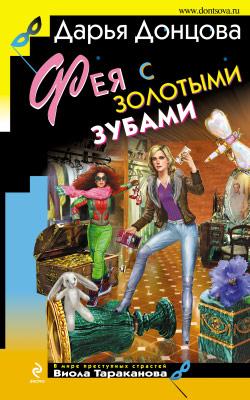 обложка книги Фея  со золотыми зубами
