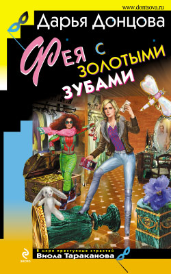 обложка книги Фея с золотыми зубами