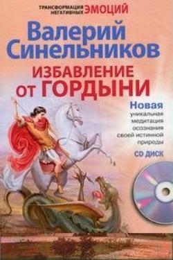 Обложка книги синельников жизнь без страха