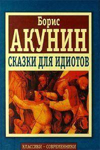 Книга Невольник чести