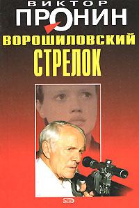 <b>Ворошиловский стрелок</b> - скачать книгу автора <b>Пронин Виктор</b> ...
