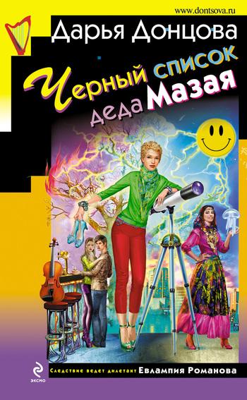 обложка книги Черный меню деда Мазая