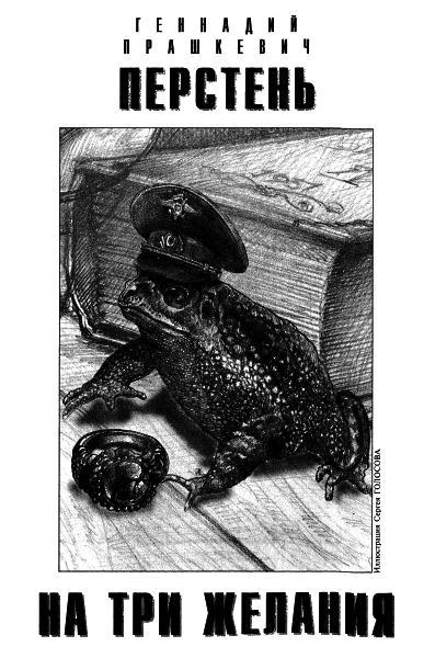 Изображение к книге «Если», 2003 № 03