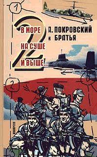 Изображение к книге А. Покровский и братья. В море, на суше и выше 2… -