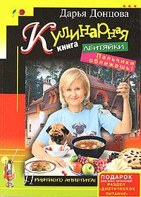 обложка книги Кулинарная книга лентяйки. Пальчики оближешь!