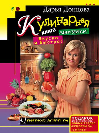 обложка книги Кулинарная книга лентяйки. Вкусно и быстро!