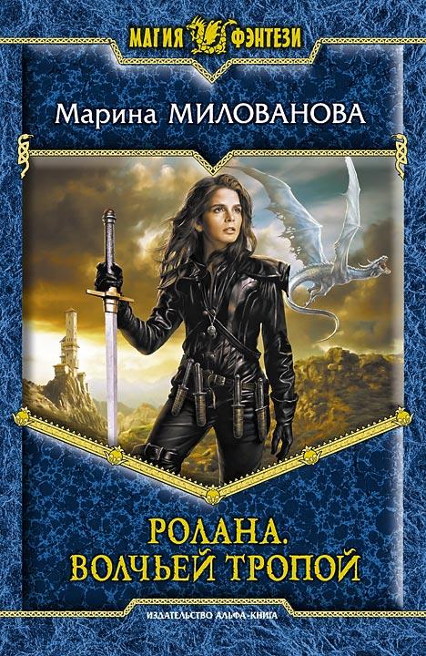 обложка книги Волчьей тропой