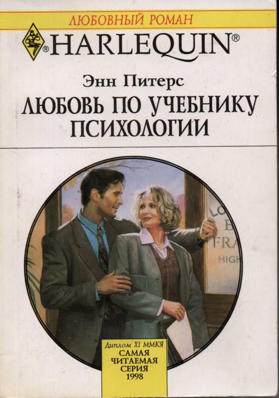 Скачать книгу по психологии любви