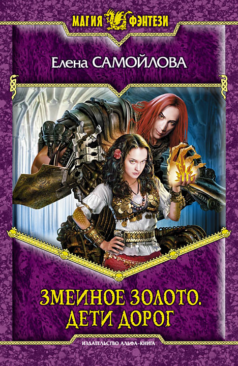 обложка книги Змеиное золото. Дети дорог