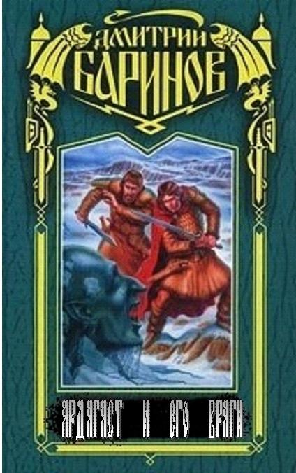 Изображение к книге Ардагаст и его враги