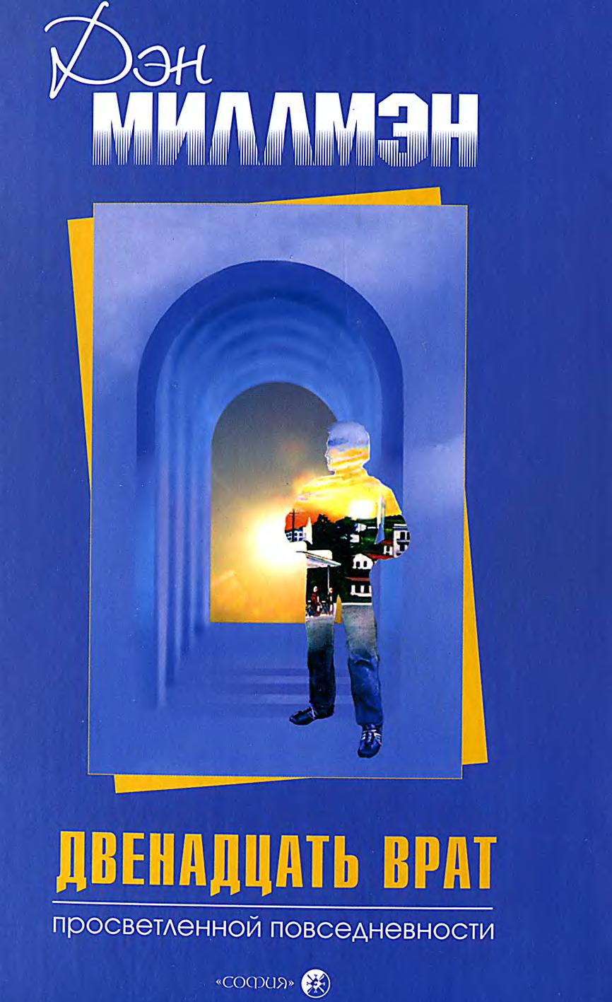 Дэн милман скачать книги в формате fb2