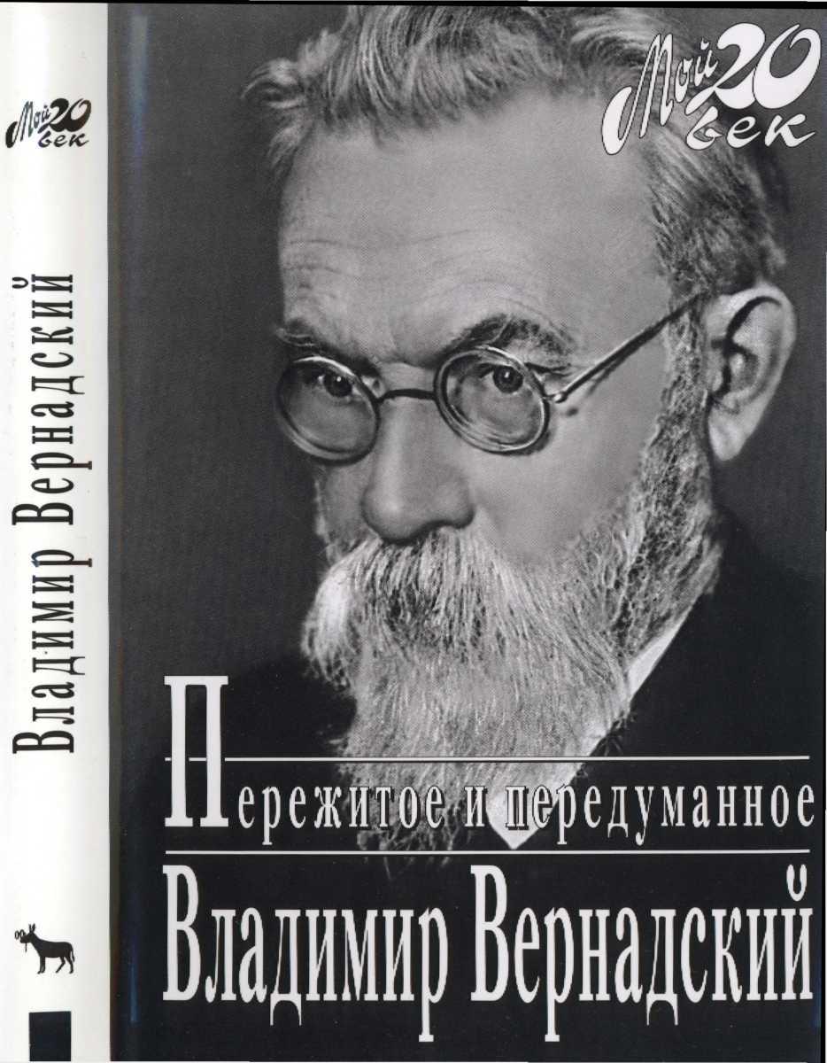 Вернадский владимир иванович книги скачать бесплатно