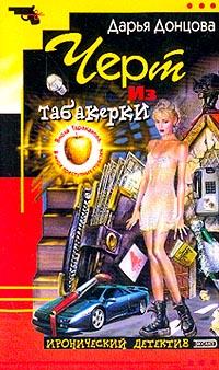 обложка книги Черт из табакерки