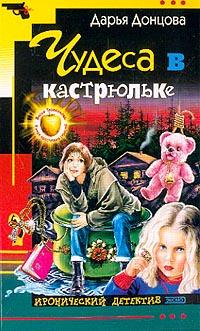обложка книги Чудеса в кастрюльке