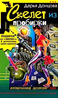 обложка книги Скелет из пробирки