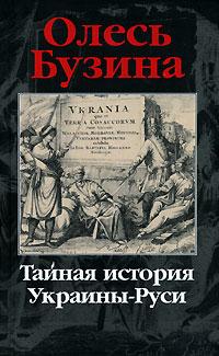 Читать книгу бузина история руси украины тайная