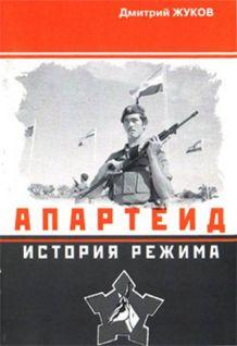 Изображение к книге Апартеид: История режима
