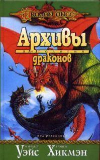 Изображение к книге «Архивы драконов»